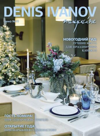 Denis Ivanov Magazine №11