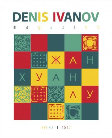 Denis Ivanov Magazine 16