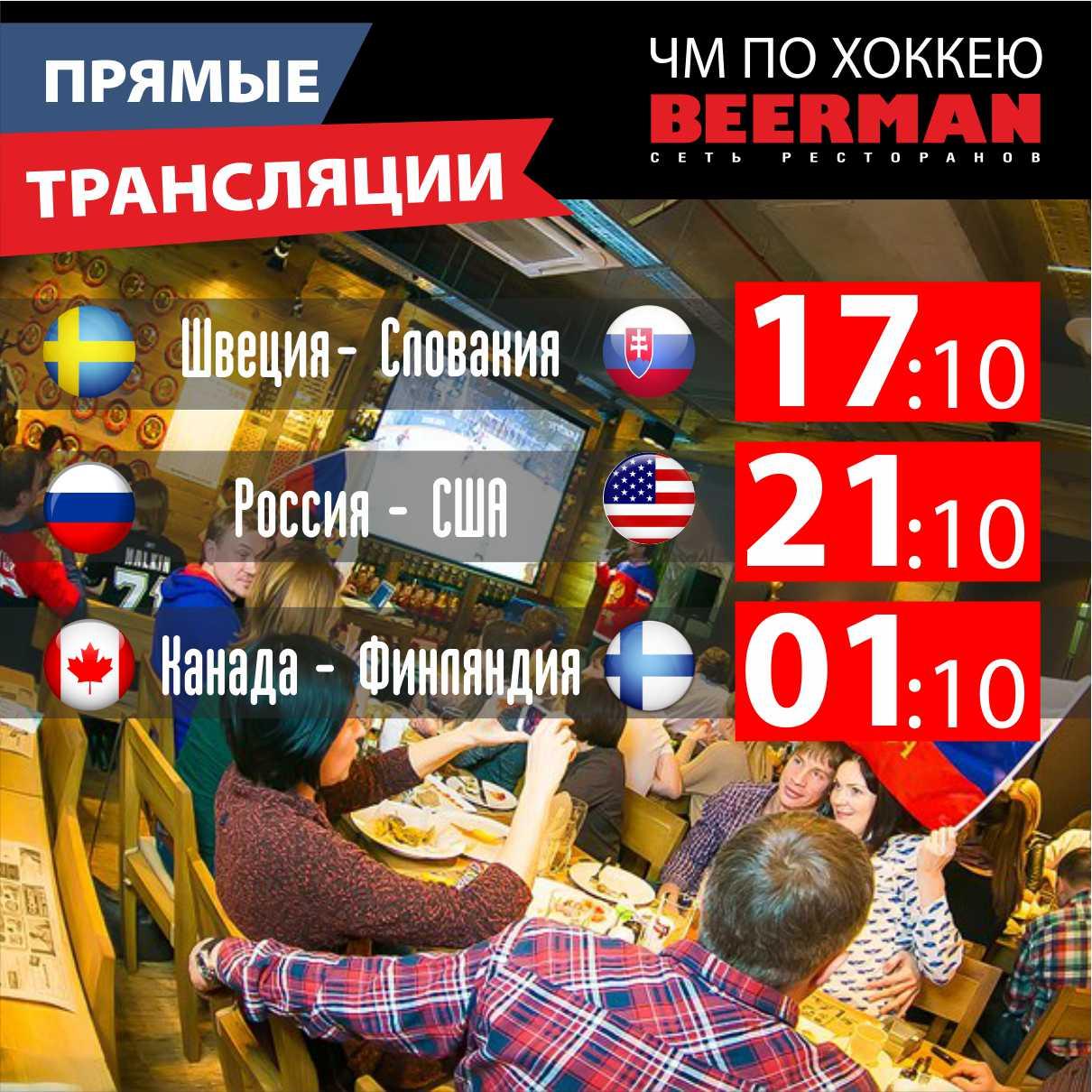 ЧМ ХОККЕЙ_6