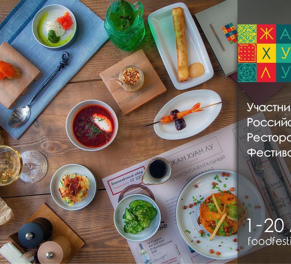 визитка ресторана_print (3)