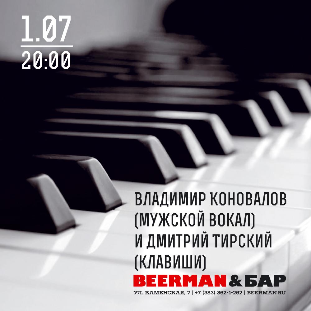 Владимир Коновалов