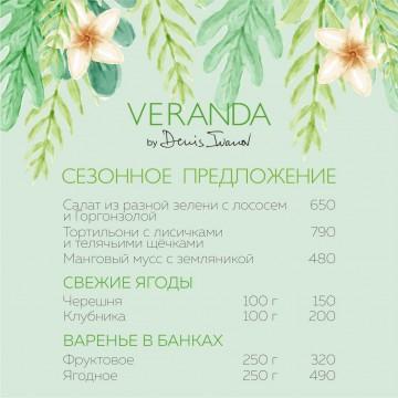 сезонное (2)