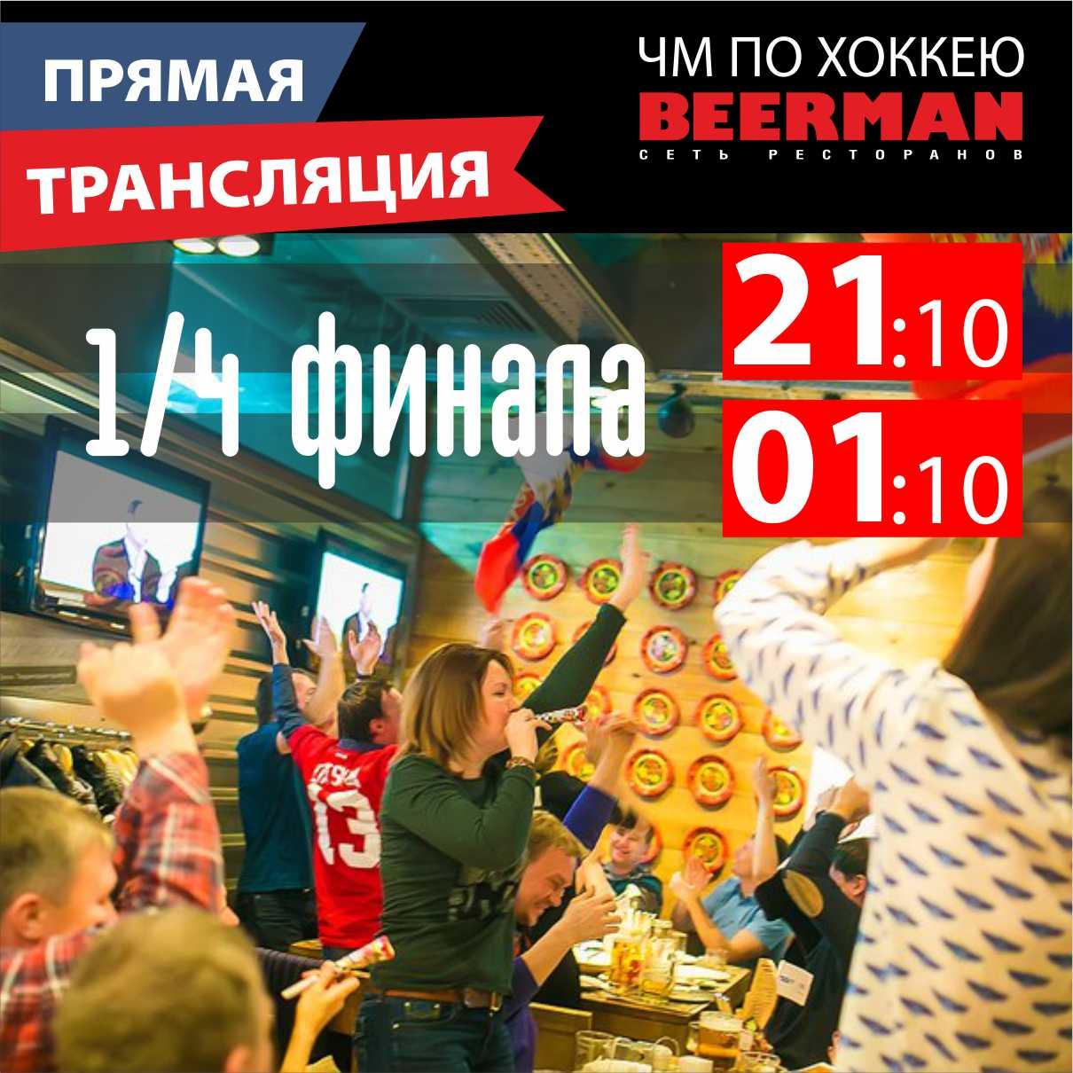 ЧМ ХОККЕЙ_7