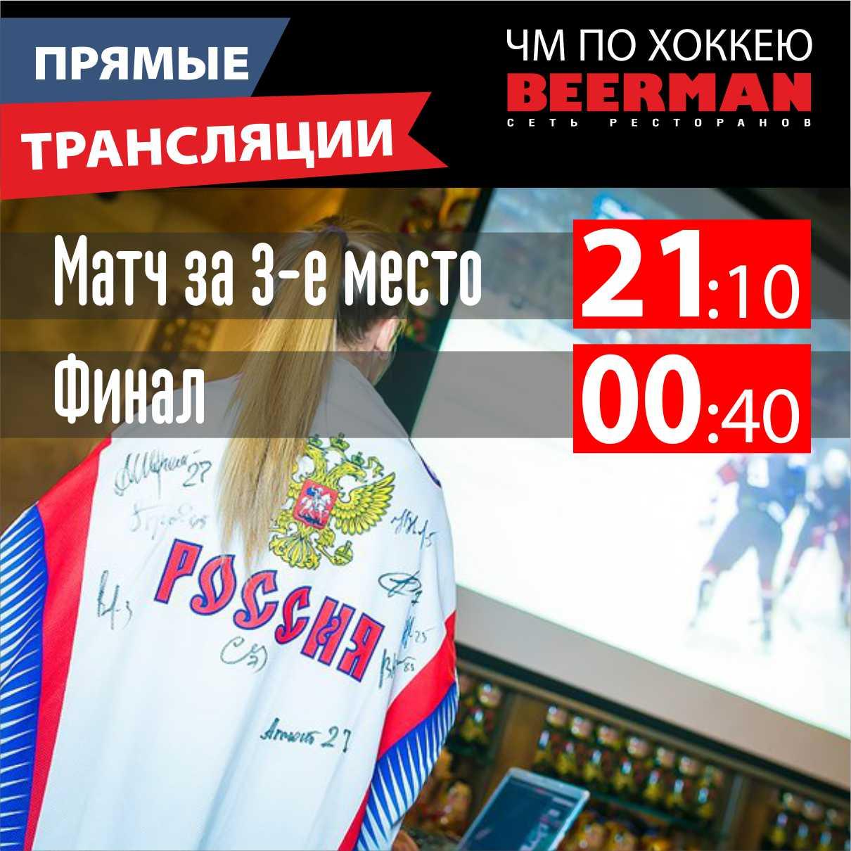 ЧМ ХОККЕЙ_9