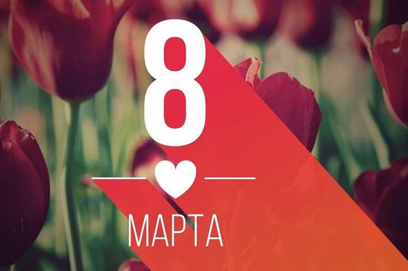 8-podarki-na-8-marta-YAna-Vlasova